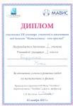 Бадулина Н. диплом 1